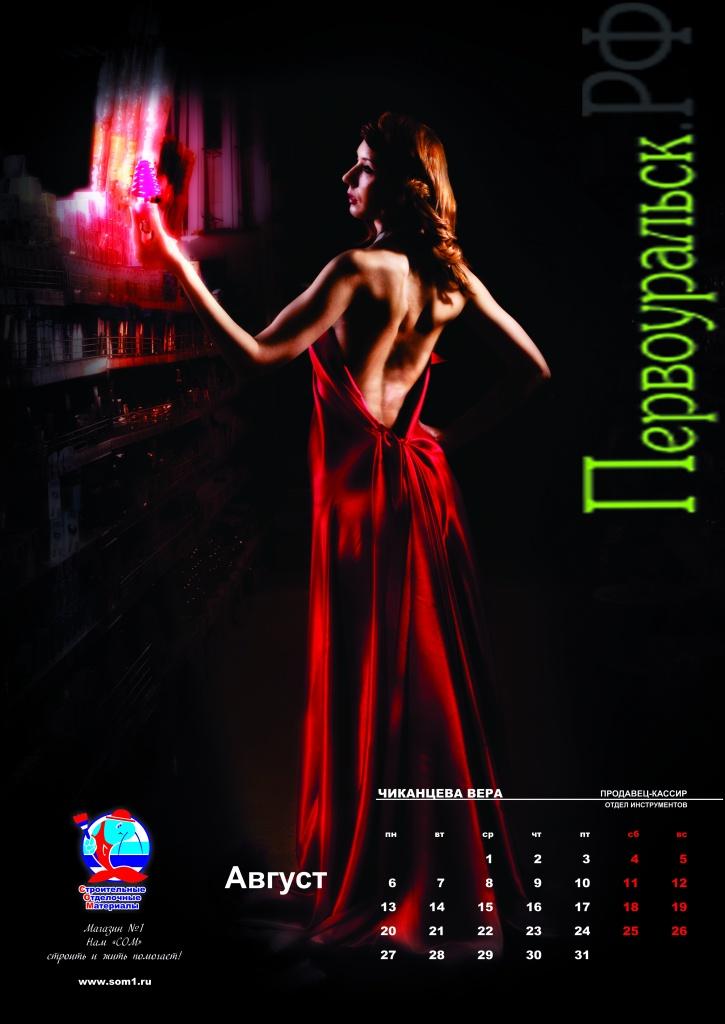 календарь клева первоуральск